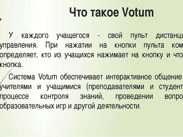 Что такое Votum  У каждого учащегося - свой пульт дистанционного управления...