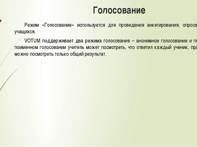 Голосование Режим «Голосование» используется для проведения анкетирования, о...