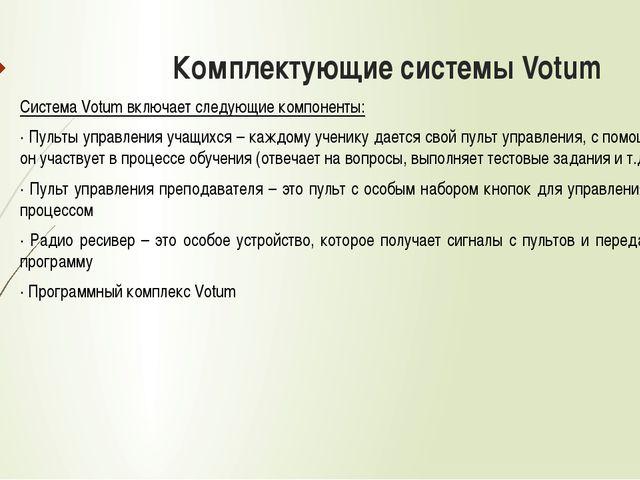 Комплектующие системы Votum Система Votum включает следующие компоненты: · Пу...