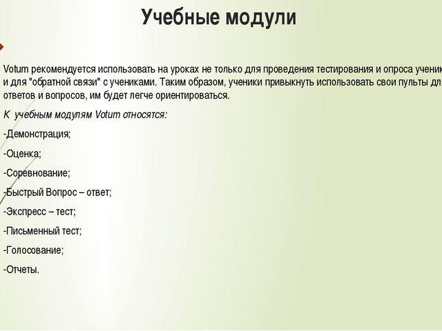 Учебные модули Votum рекомендуется использовать на уроках не только для прове...