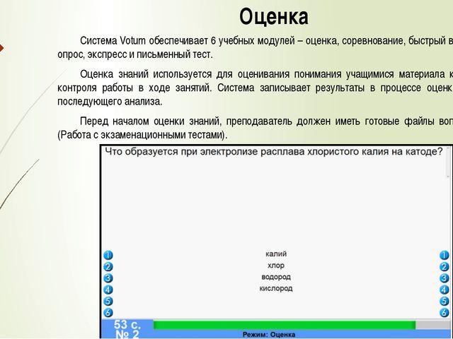 Оценка Система Votum обеспечивает 6 учебных модулей – оценка, соревнование,...