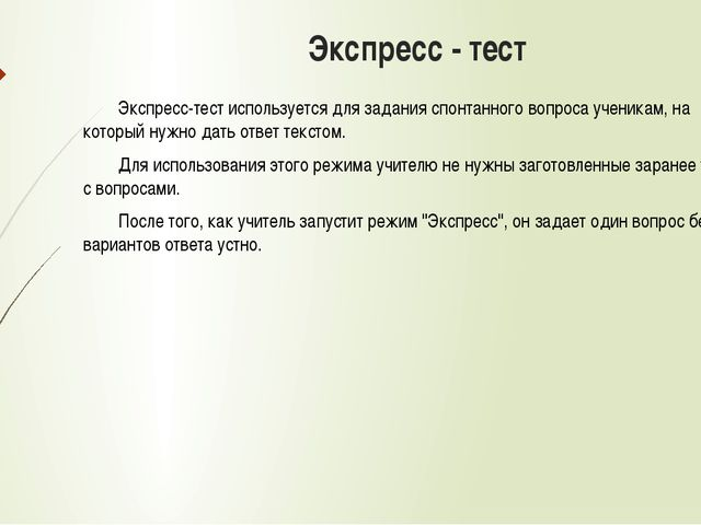 Экспресс - тест Экспресс-тест используется для задания спонтанного вопроса у...