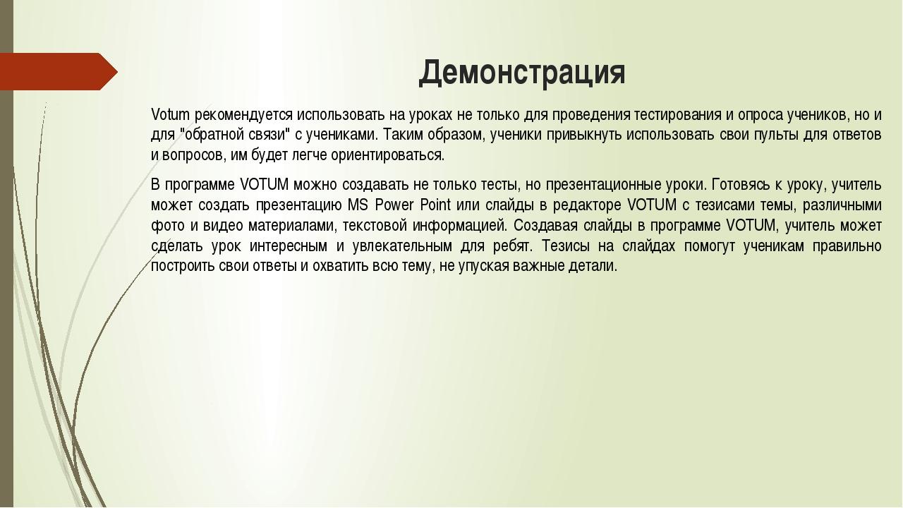 Демонстрация Votum рекомендуется использовать на уроках не только для проведе...