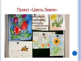 Проект «Цветы Земли»