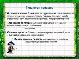 Типология проектов Игровые проекты. В таких проектах структура также только н