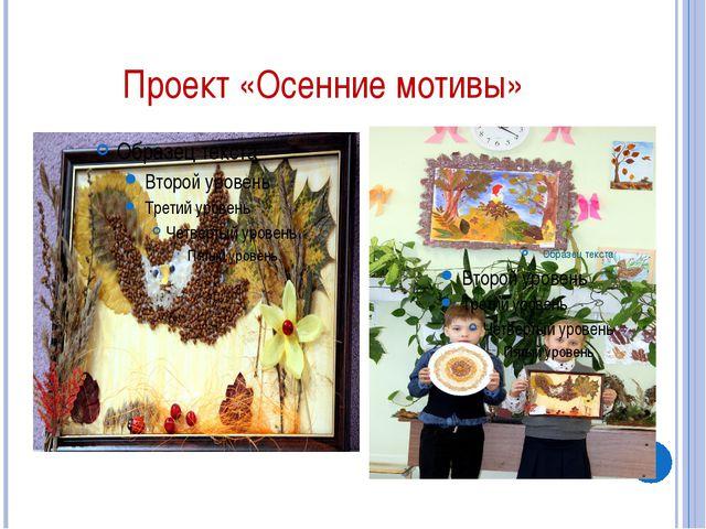 Проект «Осенние мотивы»