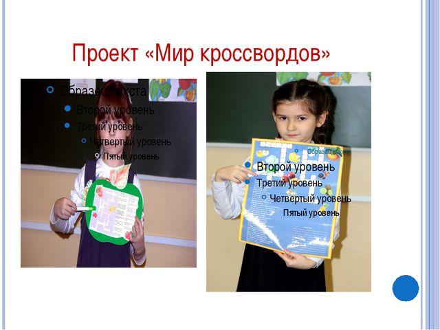 Проект «Мир кроссвордов»
