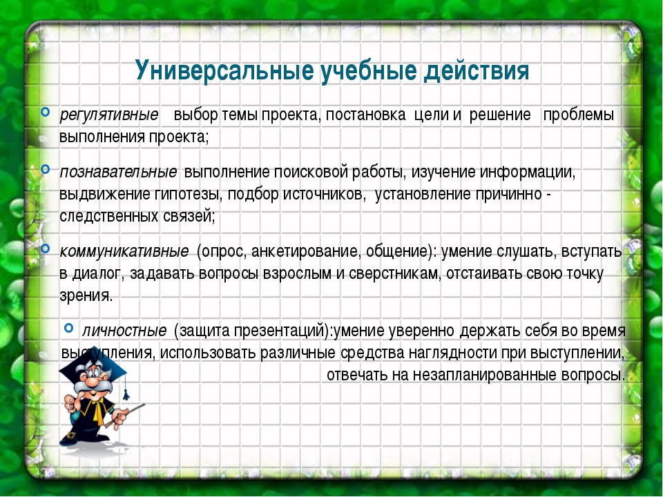 Универсальные учебные действия регулятивные выбор темы проекта, постановка це...
