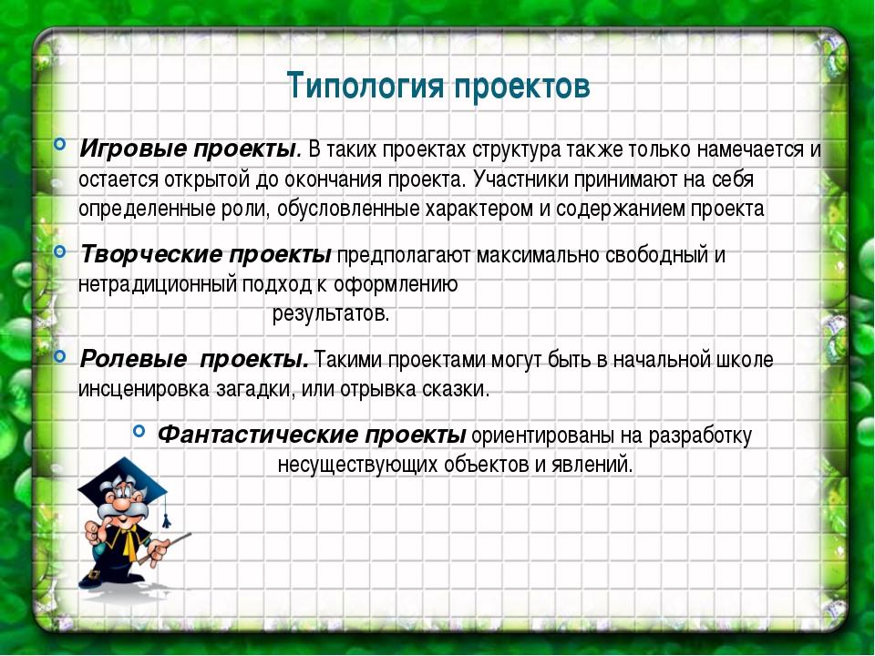 Типология проектов Игровые проекты. В таких проектах структура также только н...