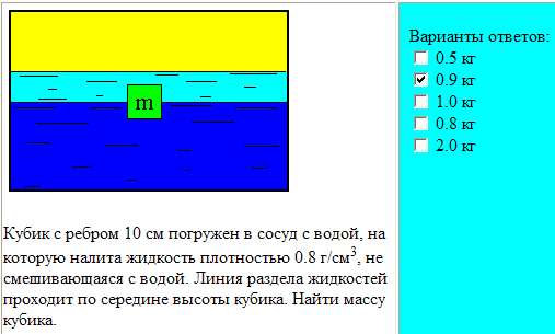 8 класс Олимпиада Тест2_1