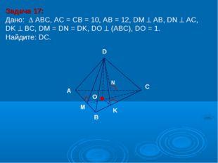 Задача 17: Дано:  АBC, AC = CB = 10, AB = 12, DM  АВ, DN  AC, DK  BC, DM