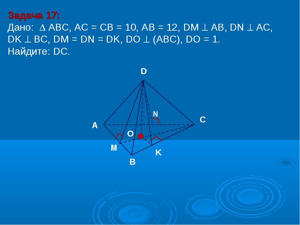 Задача 17: Дано:  АBC, AC = CB = 10, AB = 12, DM  АВ, DN  AC, DK  BC, DM...