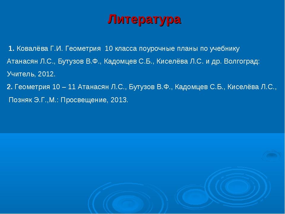 Литература 1. Ковалёва Г.И. Геометрия 10 класса поурочные планы по учебнику А...