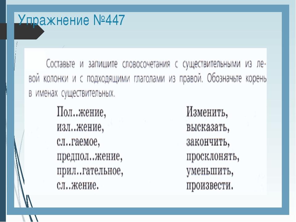 Упражнение №447