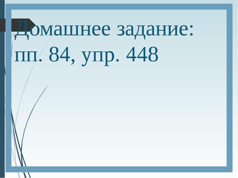 Домашнее задание: пп. 84, упр. 448