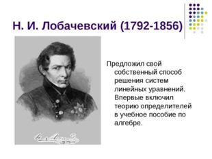 Н. И. Лобачевский (1792-1856) Предложил свой собственный способ решения систе