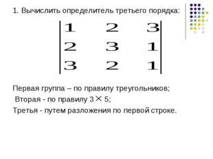 1. Вычислить определитель третьего порядка: Первая группа – по правилу треуго