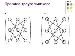 Правило треугольников: + --
