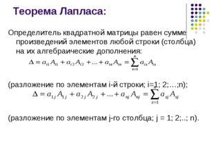 Теорема Лапласа: Определитель квадратной матрицы равен сумме произведений эле