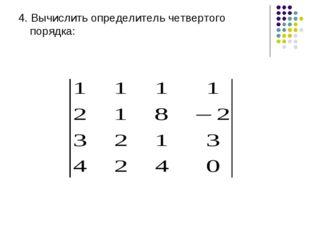 4. Вычислить определитель четвертого порядка: