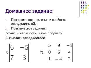 Домашнее задание: Повторить определение и свойства определителей. Практическо