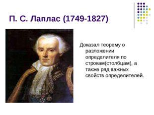 П. С. Лаплас (1749-1827) Доказал теорему о разложении определителя по строкам