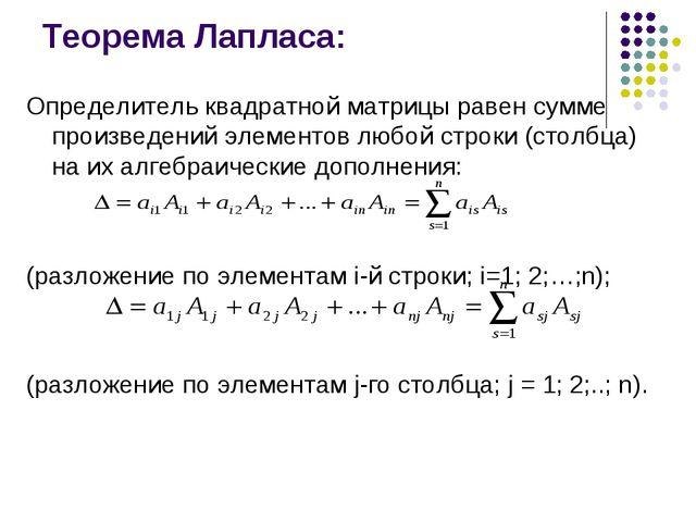 Теорема Лапласа: Определитель квадратной матрицы равен сумме произведений эле...