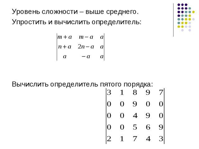Уровень сложности – выше среднего. Упростить и вычислить определитель: Вычисл...