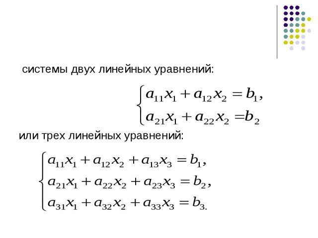 системы двух линейных уравнений: или трех линейных уравнений: