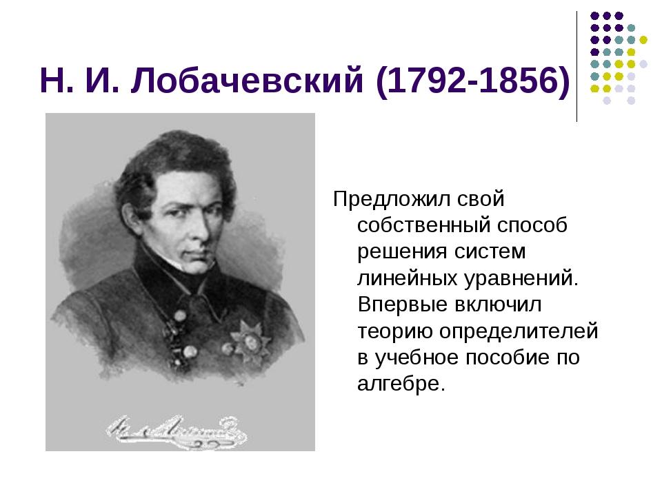 Н. И. Лобачевский (1792-1856) Предложил свой собственный способ решения систе...