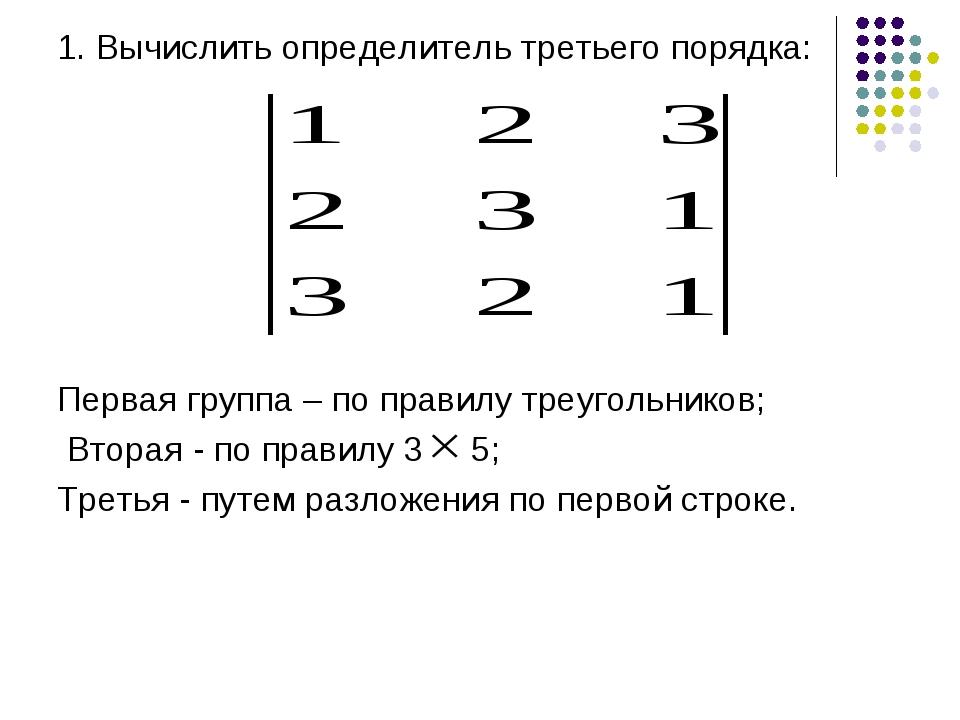 1. Вычислить определитель третьего порядка: Первая группа – по правилу треуго...