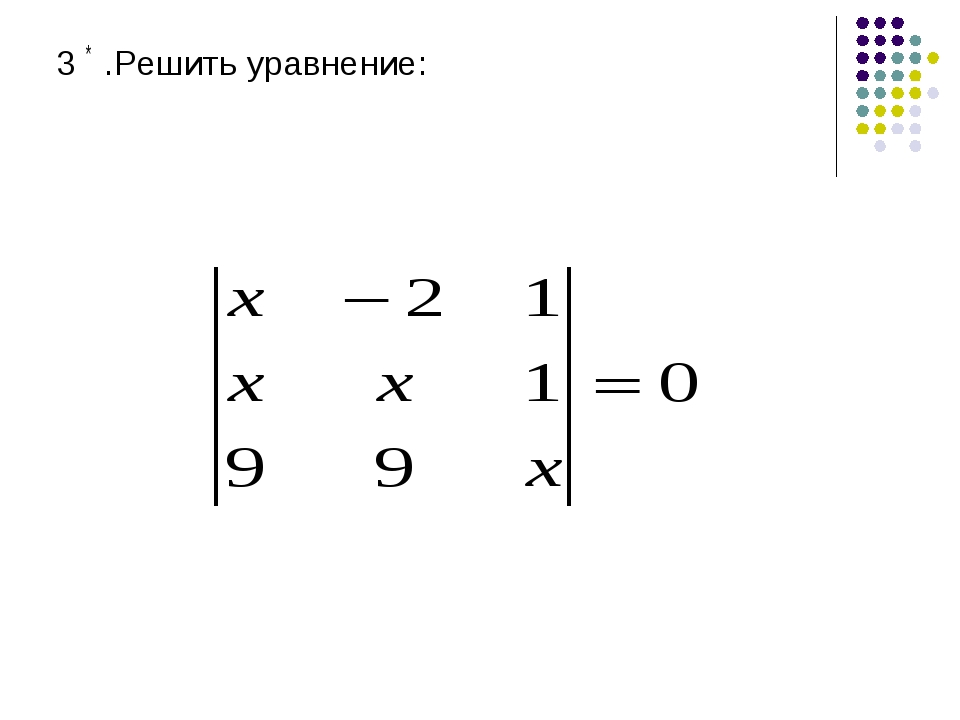 3 * .Решить уравнение: