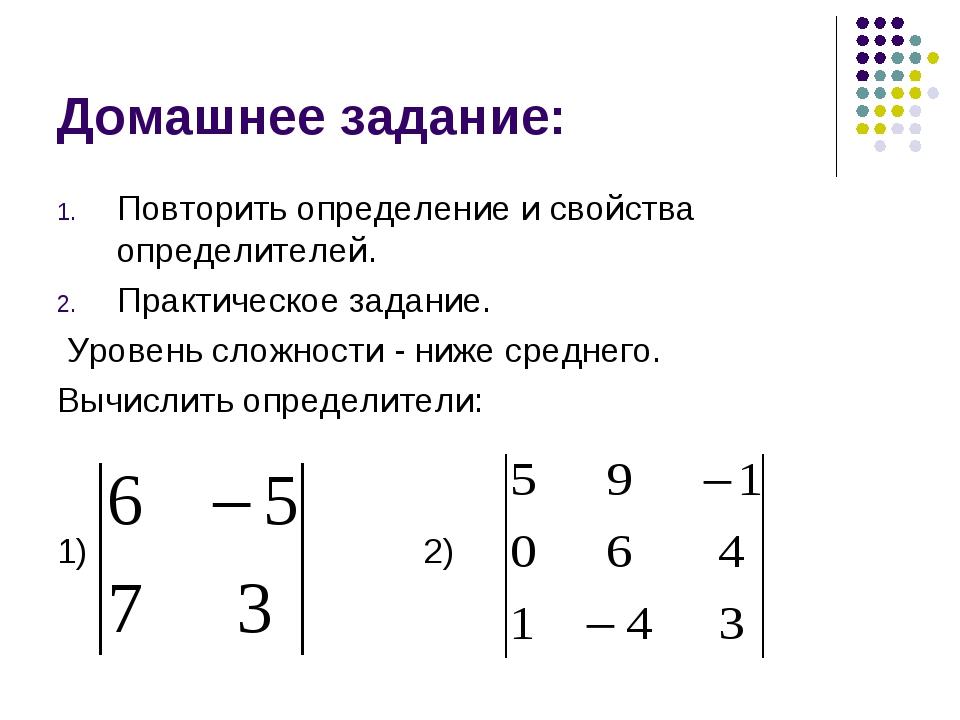 Домашнее задание: Повторить определение и свойства определителей. Практическо...