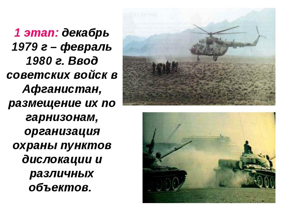 1 этап: декабрь 1979 г – февраль 1980 г. Ввод советских войск в Афганистан, р...