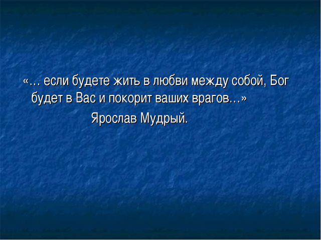 «… если будете жить в любви между собой, Бог будет в Вас и покорит ваших вра...