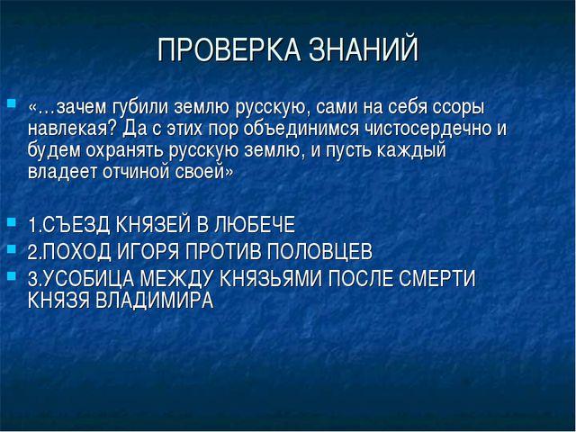 ПРОВЕРКА ЗНАНИЙ «…зачем губили землю русскую, сами на себя ссоры навлекая? Да...