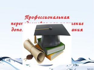 Профессиональная переподготовка или получение дополнительного образования