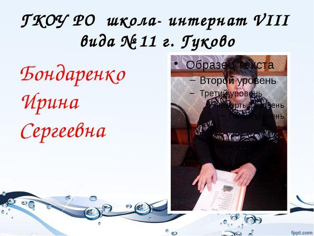 ГКОУ РО школа- интернат VIII вида № 11 г. Гуково Бондаренко Ирина Сергеевна