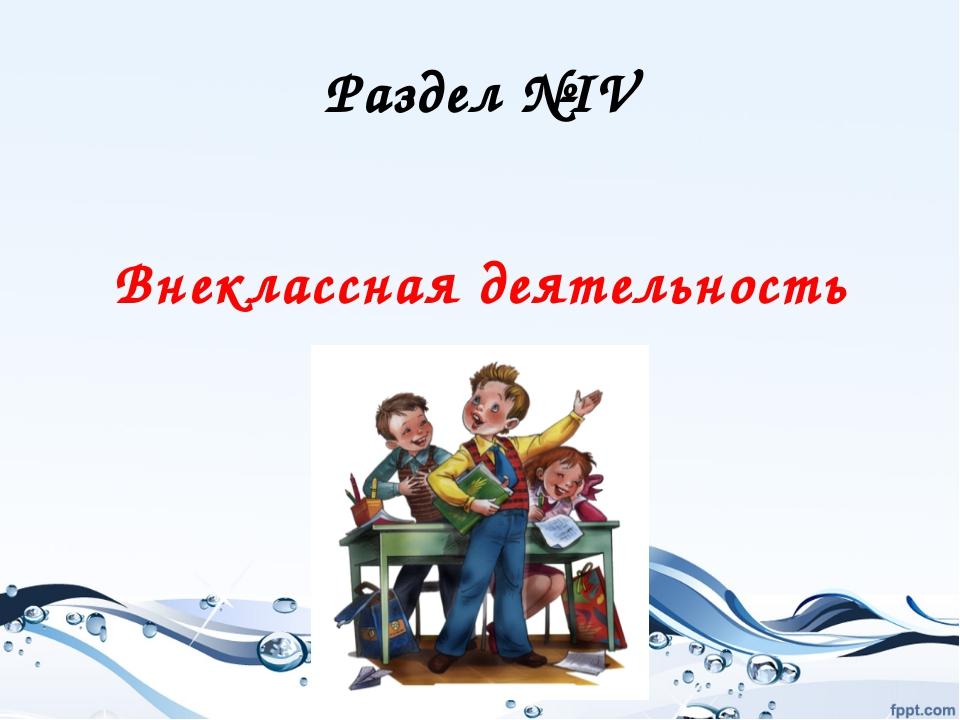 Раздел №IV Внеклассная деятельность