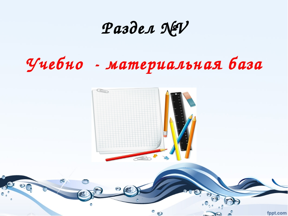 Раздел №V Учебно - материальная база