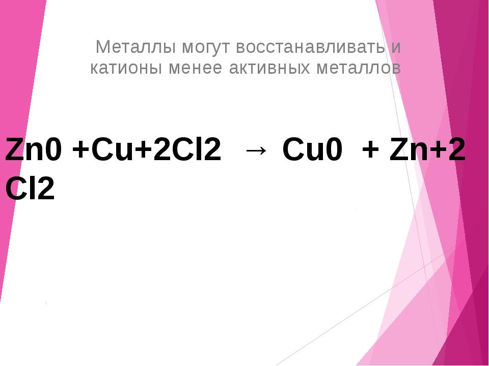 Окислителями металлов являются неметаллы: Кислород, сера, галогены…