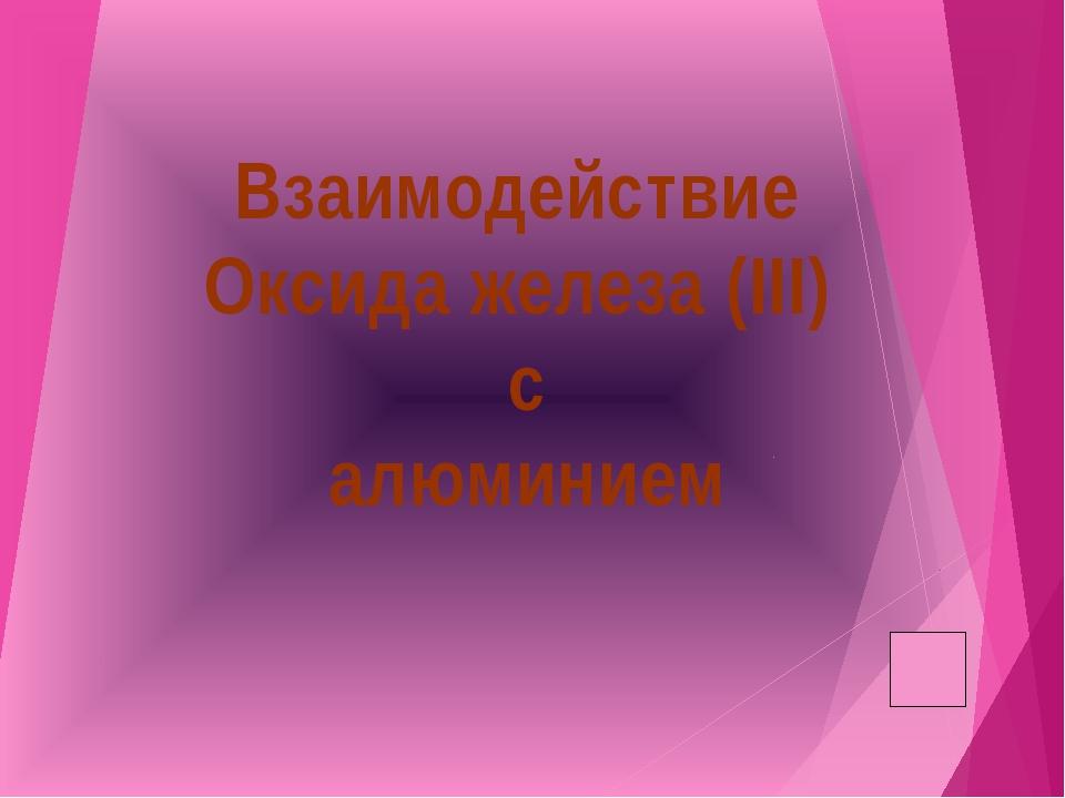 Взаимодействие Оксида железа (III) с алюминием