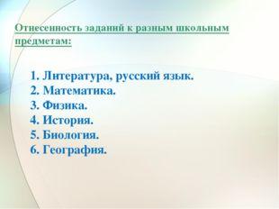 1. Литература, русский язык. 2. Математика. 3. Физика. 4. История. 5. Биолог