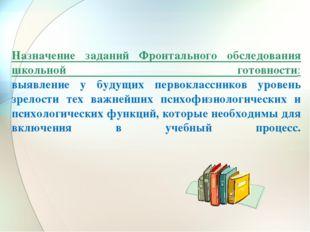 Назначение заданий Фронтального обследования школьной готовности: выявление у