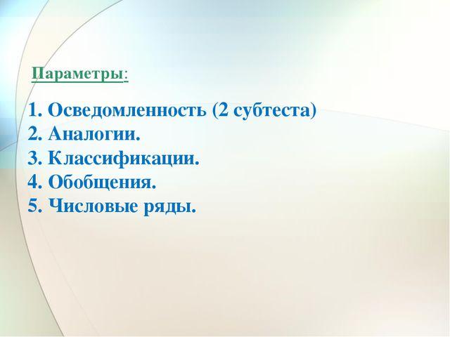 1. Осведомленность (2 субтеста) 2. Аналогии. 3. Классификации. 4. Обобщения....