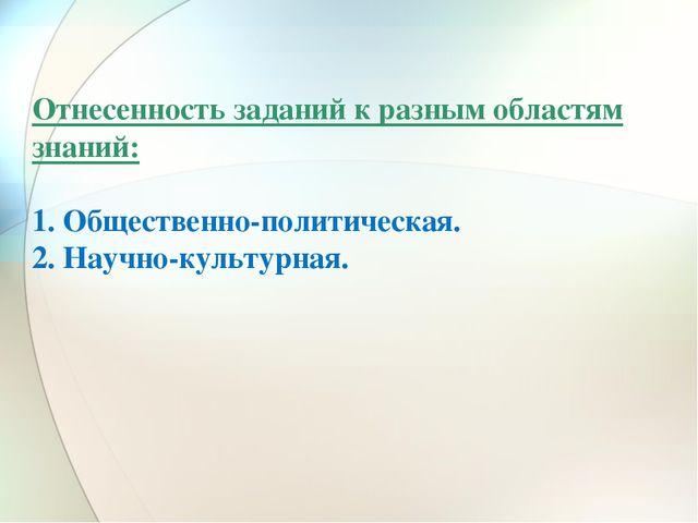 Отнесенность заданий к разным областям знаний: 1. Общественно-политическая. 2...