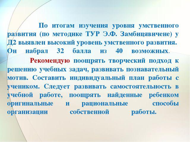 По итогам изучения уровня умственного развития (по методике ТУР Э.Ф. Замбиця...