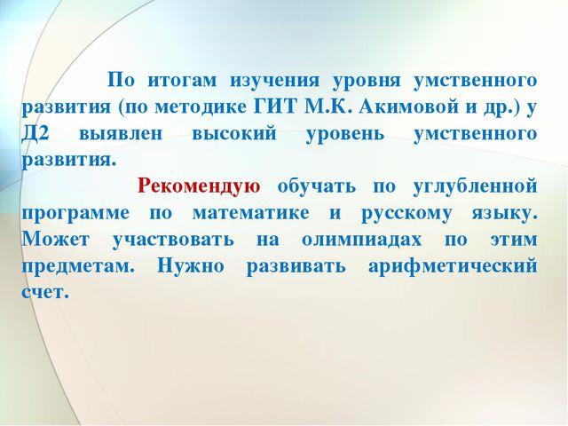По итогам изучения уровня умственного развития (по методике ГИТ М.К. Акимово...
