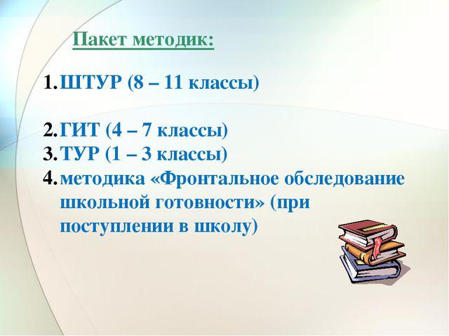 Пакет методик: ШТУР (8 – 11 классы) ГИТ (4 – 7 классы) ТУР (1 – 3 классы) мет...