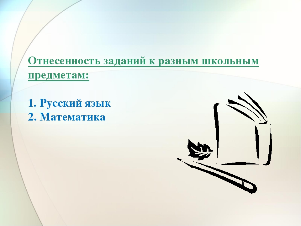 Отнесенность заданий к разным школьным предметам: 1. Русский язык 2. Математика